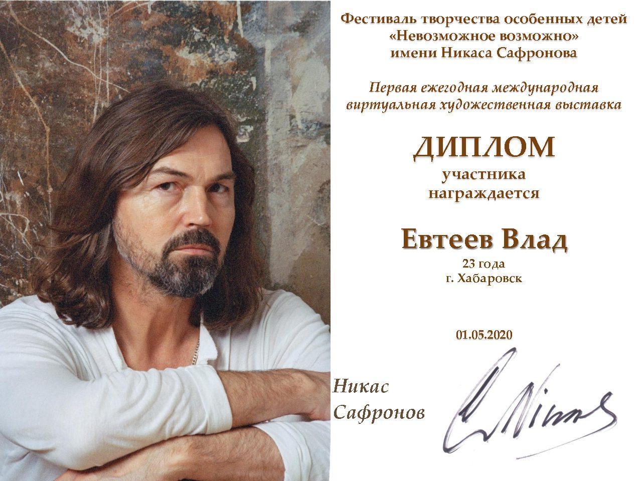 Евтеев Влад-2