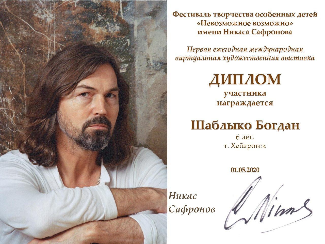 Шаблыко Богдан